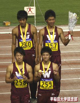 早稲田 大学 競走 部 458